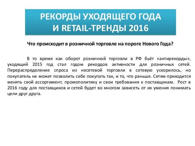В то время как оборот розничной торговли в РФ бьёт «антирекорды», уходящий 2015 год стал годом рекордов активности для роз...