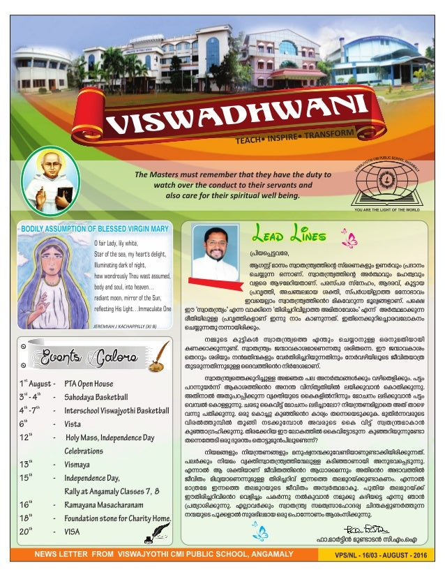 Newsletter Viswadhwani August 2016