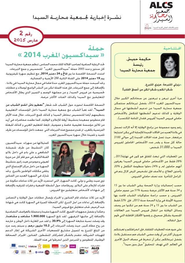 Newsletter ALCS donateurs - Mars 2015 (arabe)