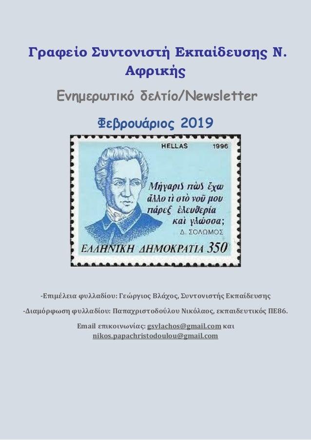 Γραφείο Συντονιστή Εκπαίδευσης Ν. Αφρικής Ενημερωτικό δελτίο/Newsletter Φεβρουάριος 2019 -Επιμέλεια φυλλαδίου: Γεώργιος Βλ...