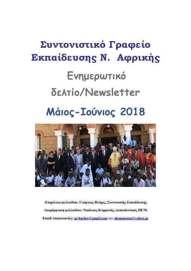 Συντονιστικό Γραφείο Εκπαίδευσης Ν. Αφρικής Ενημερωτικό δελτίο/Newsletter Μάιος-Ιούνιος 2018 -Επιμέλεια φυλλαδίου: Γεώργιο...