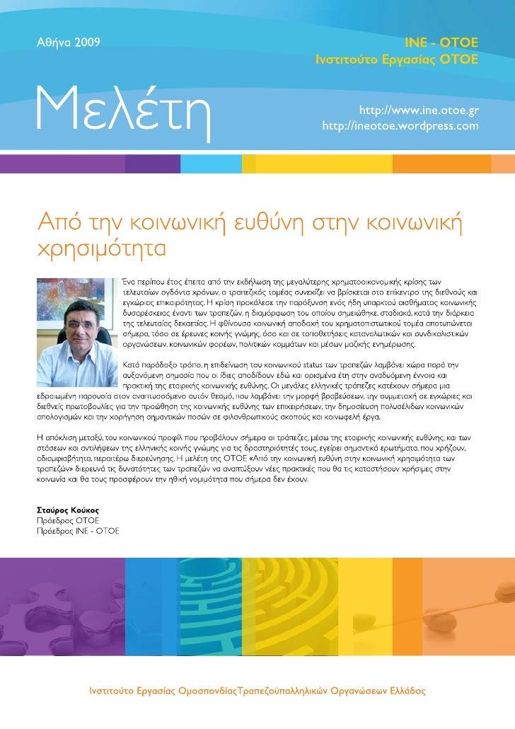 Newsletter Koinoniki Efthini For Web