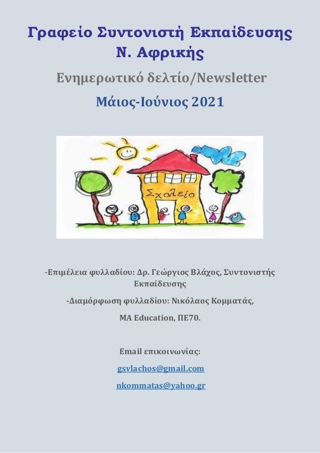 Γραφείο Συντονιστή Εκπαίδευσης Ν. Αφρικής Ενημερωτικό δελτίο/Newsletter Μάιος-Ιούνιος 2021 -Επιμέλεια φυλλαδίου: Δρ. Γεώργ...