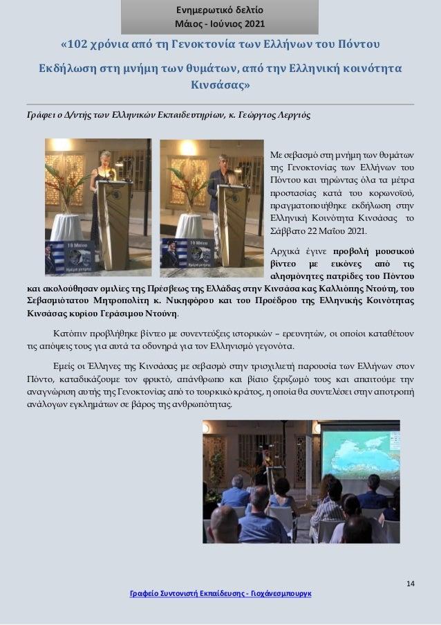 14 Γραφείο Συντονιστή Εκπαίδευσης - Γιοχάνεσμπουργκ Ενημερωτικό δελτίο Μάιος - Ιούνιος 2021 «102 χρόνια από τη Γενοκτονία ...