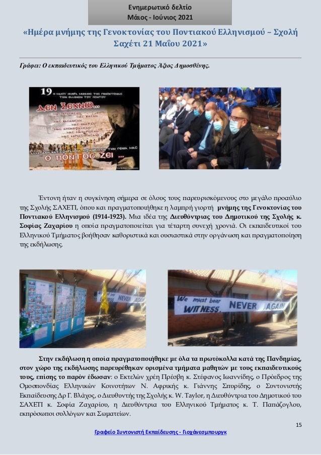15 Γραφείο Συντονιστή Εκπαίδευσης - Γιοχάνεσμπουργκ Ενημερωτικό δελτίο Μάιος - Ιούνιος 2021 «Ημέρα μνήμης της Γενοκτονίας ...