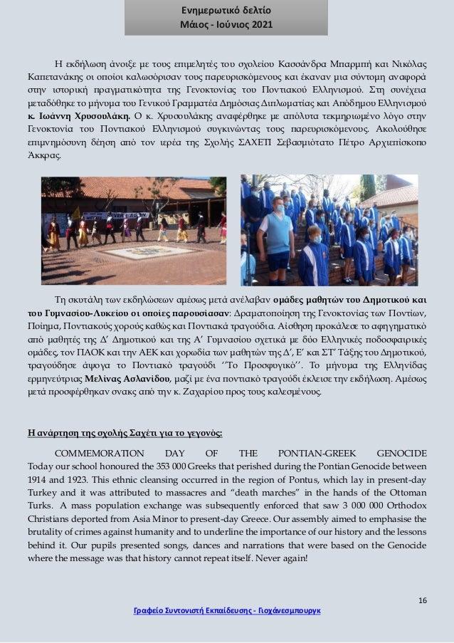 16 Γραφείο Συντονιστή Εκπαίδευσης - Γιοχάνεσμπουργκ Ενημερωτικό δελτίο Μάιος - Ιούνιος 2021 Η εκδήλωση άνοιξε με τους επιμ...
