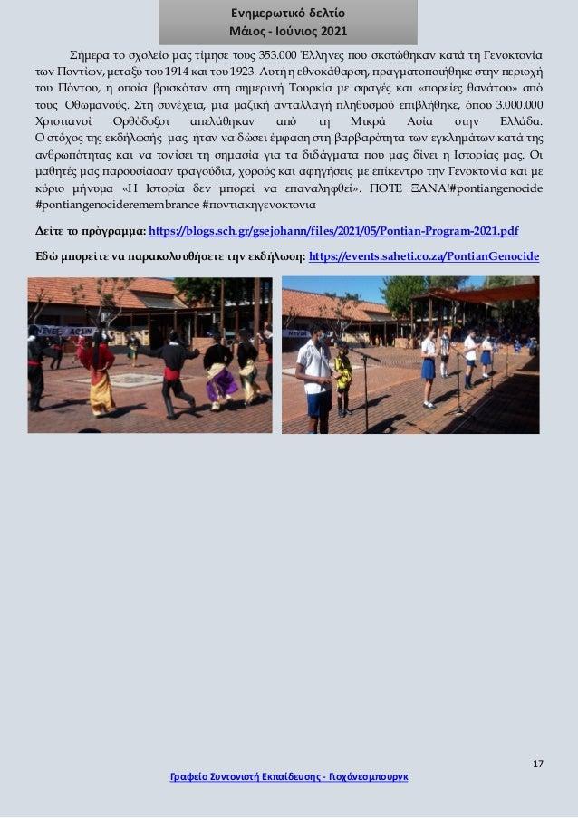 17 Γραφείο Συντονιστή Εκπαίδευσης - Γιοχάνεσμπουργκ Ενημερωτικό δελτίο Μάιος - Ιούνιος 2021 Σήμερα το σχολείο μας τίμησε τ...