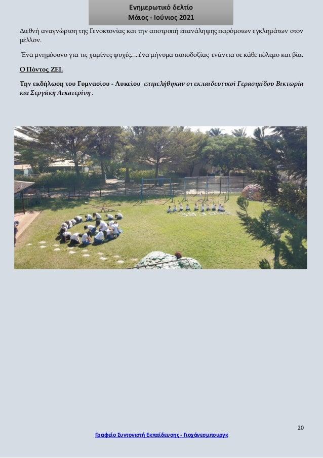 20 Γραφείο Συντονιστή Εκπαίδευσης - Γιοχάνεσμπουργκ Ενημερωτικό δελτίο Μάιος - Ιούνιος 2021 Διεθνή αναγνώριση της Γενοκτον...