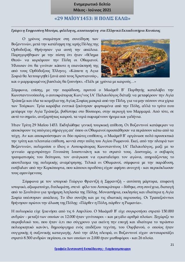21 Γραφείο Συντονιστή Εκπαίδευσης - Γιοχάνεσμπουργκ Ενημερωτικό δελτίο Μάιος - Ιούνιος 2021 «29 ΜΑΪΟΥ1453: H ΠΟΛΙΣ ΕΑΛΩ» Γ...