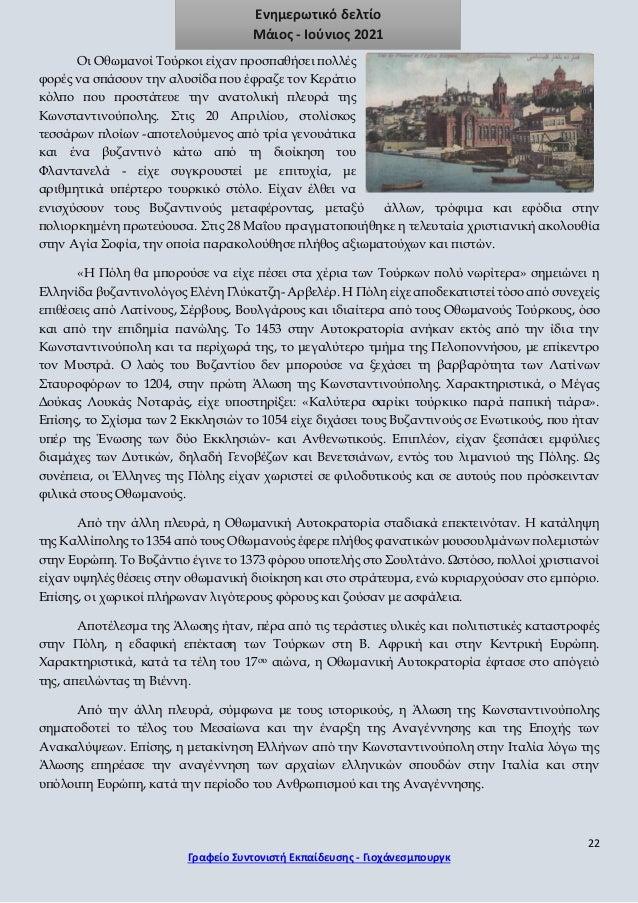 22 Γραφείο Συντονιστή Εκπαίδευσης - Γιοχάνεσμπουργκ Ενημερωτικό δελτίο Μάιος - Ιούνιος 2021 Οι Οθωμανοί Τούρκοι είχαν προσ...