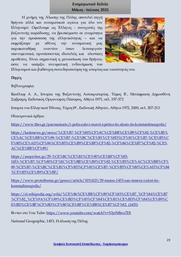 23 Γραφείο Συντονιστή Εκπαίδευσης - Γιοχάνεσμπουργκ Ενημερωτικό δελτίο Μάιος - Ιούνιος 2021 Η μνήμη της Άλωσης της Πόλης α...
