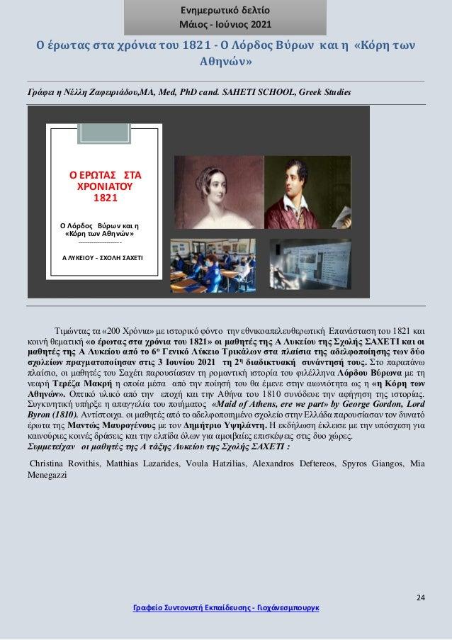 24 Γραφείο Συντονιστή Εκπαίδευσης - Γιοχάνεσμπουργκ Ενημερωτικό δελτίο Μάιος - Ιούνιος 2021 Ο έρωτας στα χρόνια του 1821 -...