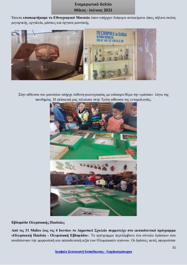 31 Γραφείο Συντονιστή Εκπαίδευσης - Γιοχάνεσμπουργκ Ενημερωτικό δελτίο Μάιος - Ιούνιος 2021 Έπειτα επισκεφτήκαμε το Εθνογρ...