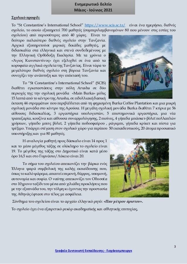 """3 Γραφείο Συντονιστή Εκπαίδευσης - Γιοχάνεσμπουργκ Ενημερωτικό δελτίο Μάιος - Ιούνιος 2021 Σχολικό προφίλ: Το """"St Constant..."""