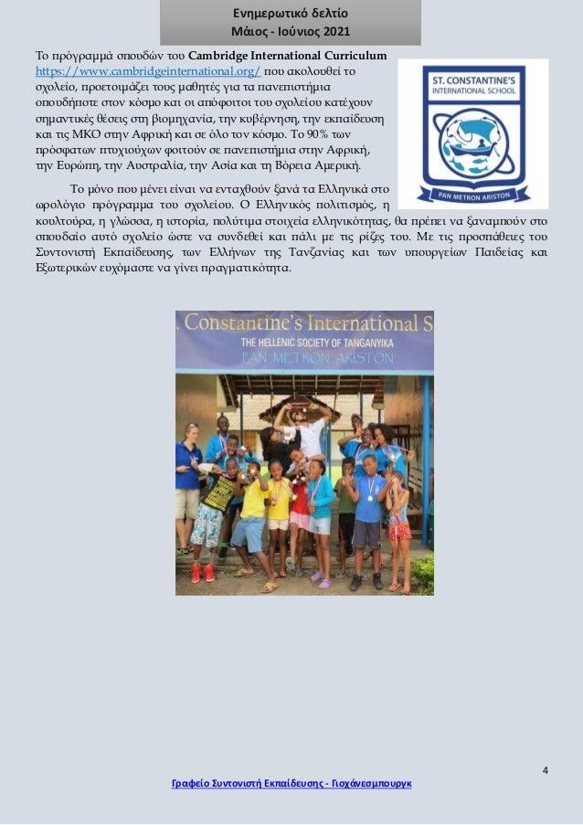 4 Γραφείο Συντονιστή Εκπαίδευσης - Γιοχάνεσμπουργκ Ενημερωτικό δελτίο Μάιος - Ιούνιος 2021 Το πρόγραμμά σπουδών του Cambri...