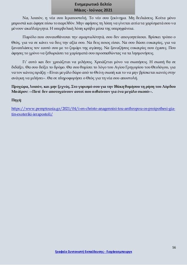 Newsletter may june_2021
