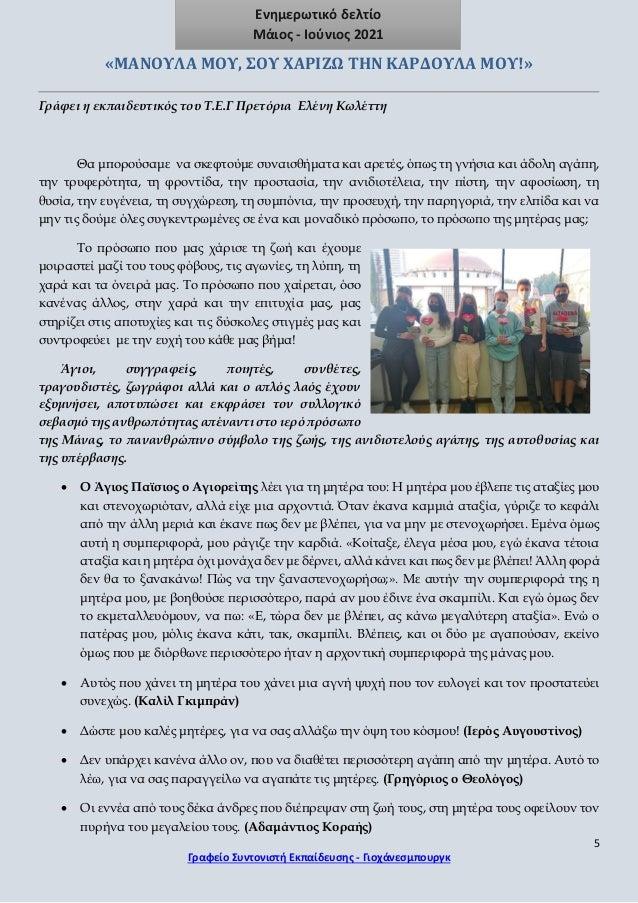 5 Γραφείο Συντονιστή Εκπαίδευσης - Γιοχάνεσμπουργκ Ενημερωτικό δελτίο Μάιος - Ιούνιος 2021 «ΜΑΝΟΥΛΑ ΜΟΥ, ΣΟΥ ΧΑΡΙΖΩ ΤΗΝ ΚΑ...