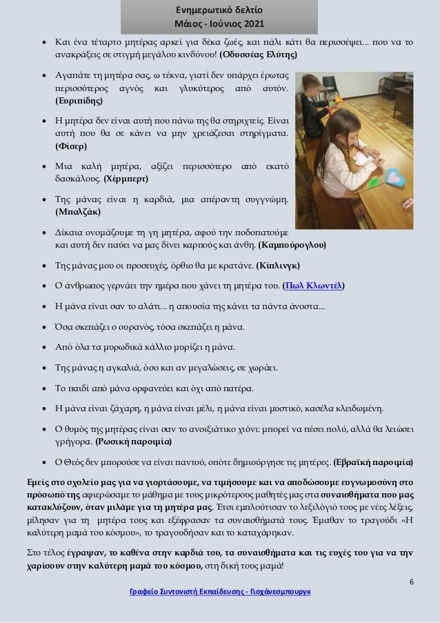 6 Γραφείο Συντονιστή Εκπαίδευσης - Γιοχάνεσμπουργκ Ενημερωτικό δελτίο Μάιος - Ιούνιος 2021 • Και ένα τέταρτο μητέρας αρκεί...
