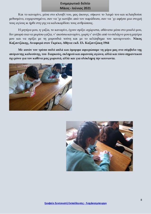 8 Γραφείο Συντονιστή Εκπαίδευσης - Γιοχάνεσμπουργκ Ενημερωτικό δελτίο Μάιος - Ιούνιος 2021 Και το καναρίνι, μέσα στο κλουβ...