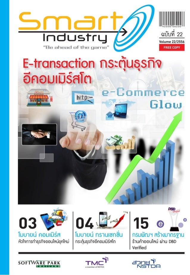 """Smart Industry Vo.22/2556""""E-transaction กระตุ้นธุรกิจอีคอมเมิร์สโต"""""""