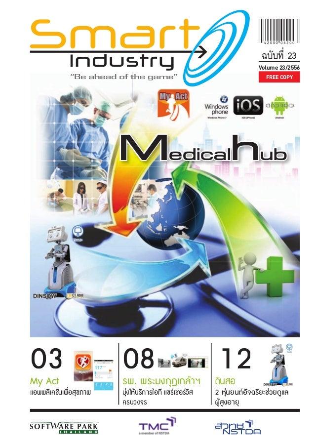 ฉบับที่ 23  Volume 23/2556 FREE COPY  Medicalhub  03  08  แอพพลิเคชันเพือสุขภาพ ่ ่  มุงให้บริการไอที แชร์เซอร์วส ่ ิ ครบว...
