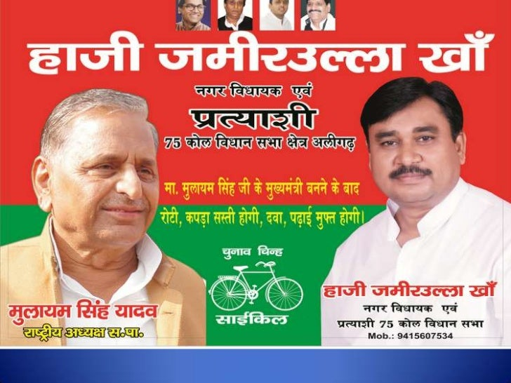 SAMAJWADI PARTY Samajwadi Party is a political party in India. It was  founded on October 4, 1992 and led by Mr.Mulayam  ...