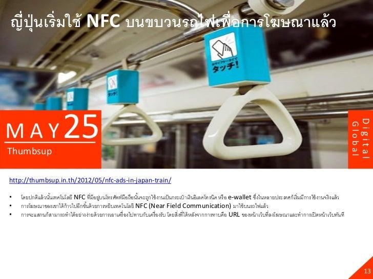ญี่ปุ่นเริ่มใช้ NFC บนขบวนรถไฟเพื่อการโฆษณาแล้ ว                        25                                                ...