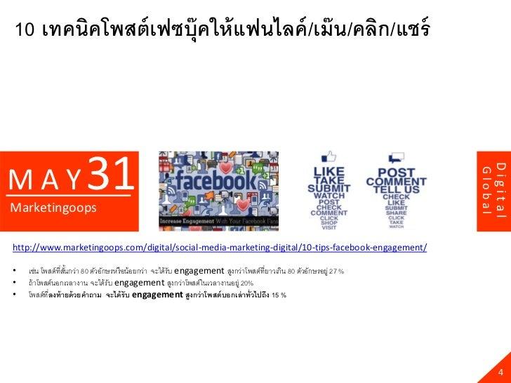 10 เทคนิคโพสต์ เฟซบุ๊คให้ แฟนไลค์ /เม๊ น/คลิก/แชร์                       31                                               ...