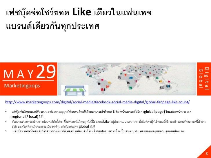 เฟซบุ๊คจ่ อโชว์ ยอด Like เดียวในแฟนเพจแบรนด์ เดียวกันทุกประเทศ                        29                                  ...