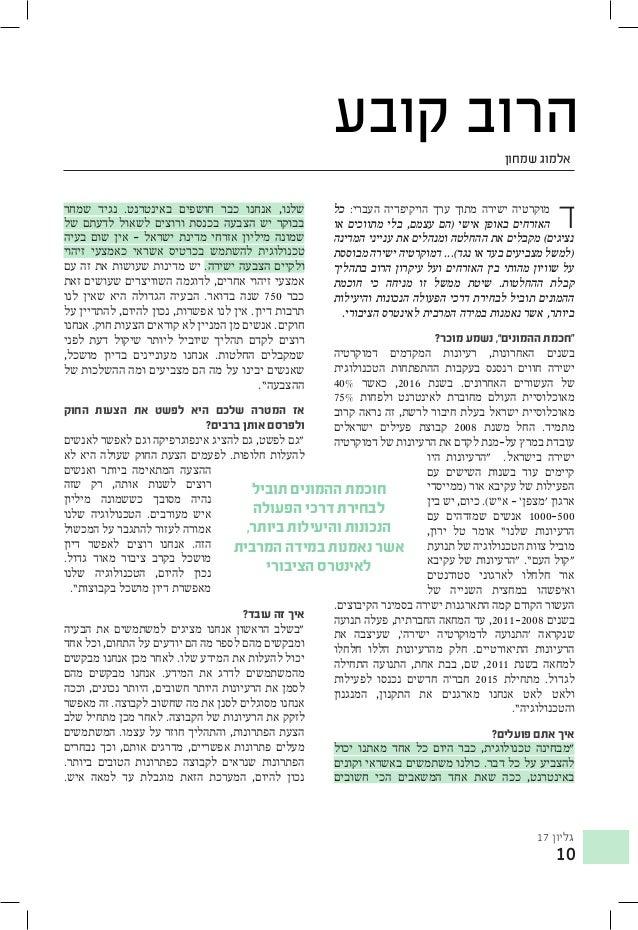 17 גליון 10 דכל :העברי הויקיפדיה ערך מתוך ישירה מוקרטיה או מתווכים בלי ,עצמם (הם אישי באופן...
