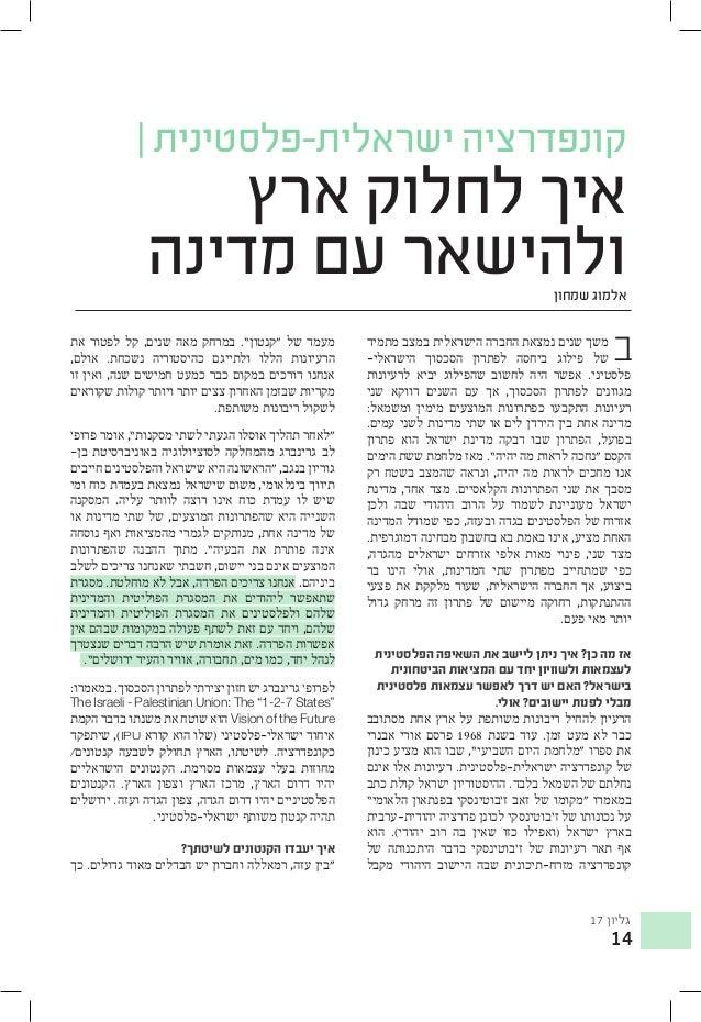 17 גליון 14 במתמיד במצב הישראלית החברה נמצאת שנים משך -הישראלי הסכסוך לפתרון ביחסה פילוג של ...