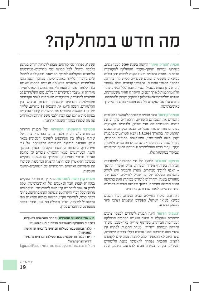 News meorav 1 print