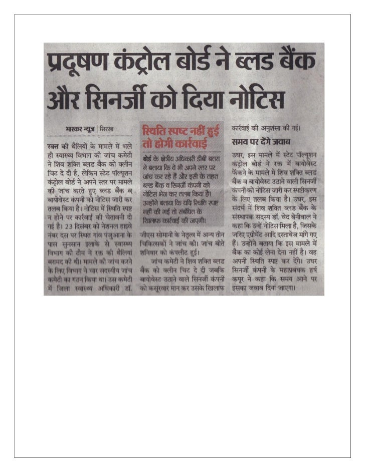 NEWS ON HARYANA POLLUTION CONTROL BOARD HARYANA ON BLOOD BAG CASE IN SIRSA DR JAIDEEP MPH