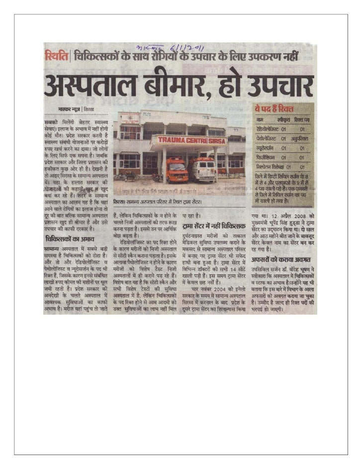 NEWS ON POOR CONDITION OF CIVIL HOSPITAL SIRSA DR JAIDEEP MPH