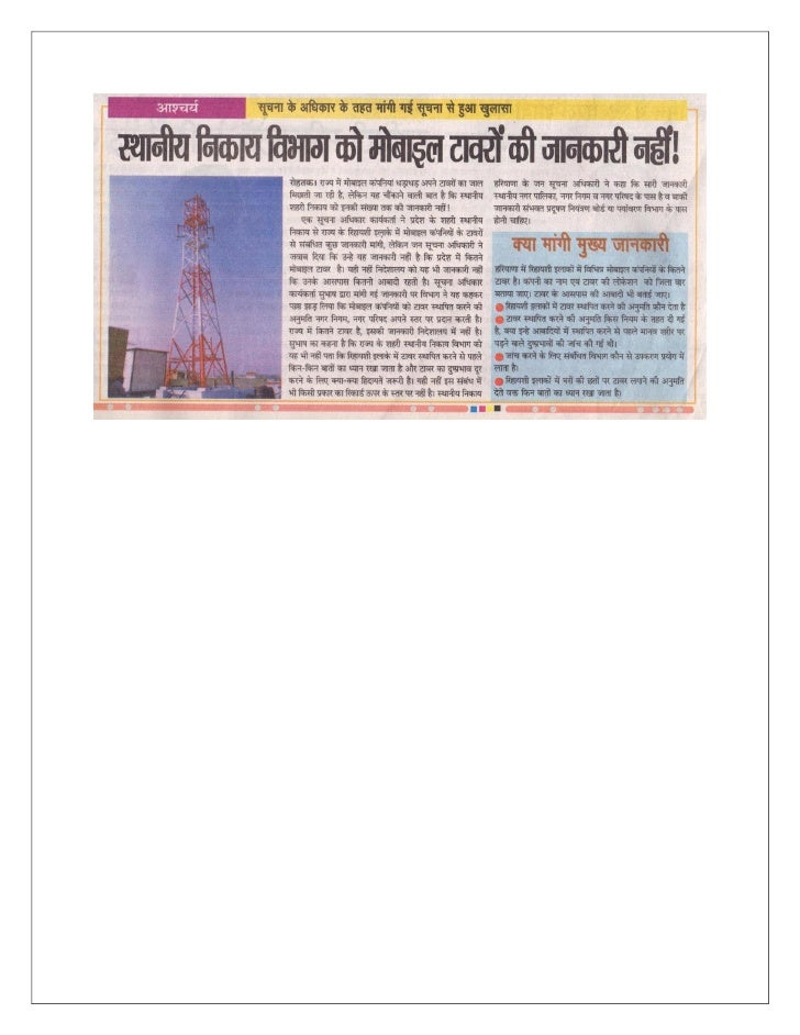 NEWS ON RTI APPLICATION ON MOBILE TOWER LOCATED IN RESIDENTIAL AREAS IN HARYANA DR JAIDEEP MPH