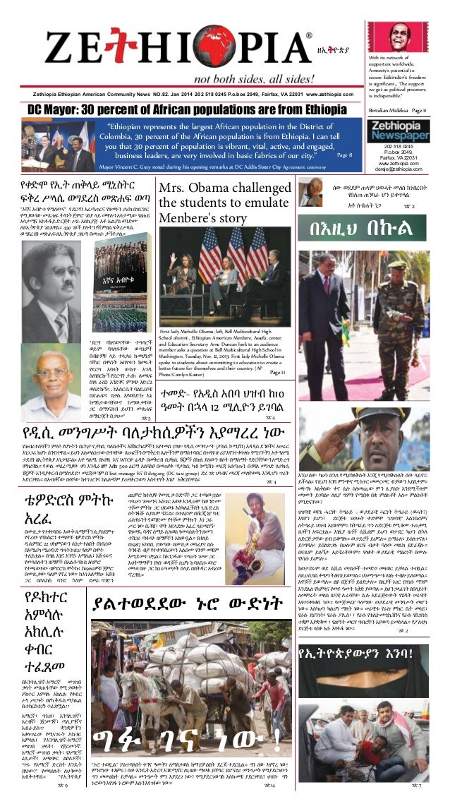 ዘኢትዮጵያ  Zethiopia Ethiopian American Community News NO.82. Jan 2014 202 518 0245 P.o.box 2049, Fairfax, VA 22031 www.zethi...