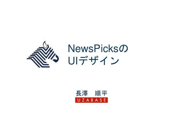 NewsPicksの UIデザイン 長澤 順平
