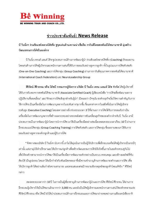 ข่าวประชาสัมพันธ์: News Release บี วินนิ่งฯ ร่วมชิงแชร์ตลาดโค้ชชิ่ง ชูจุดเด่นด้านความน่าเชื่อถือ การันตีโดยสหพันธ์โค้ชนานา...