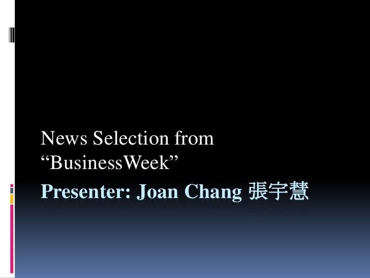 """News Selection from""""BusinessWeek""""Presenter: Joan Chang 張宇慧"""