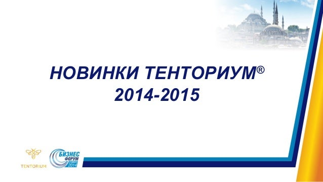 НОВИНКИ ТЕНТОРИУМ®  2014-2015