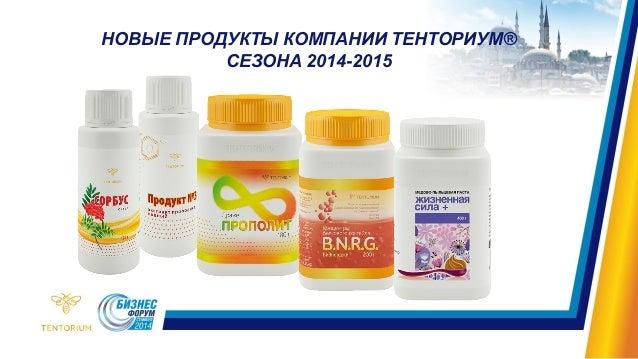 НОВЫЕ ПРОДУКТЫ КОМПАНИИ ТЕНТОРИУМ®  СЕЗОНА 2014-2015