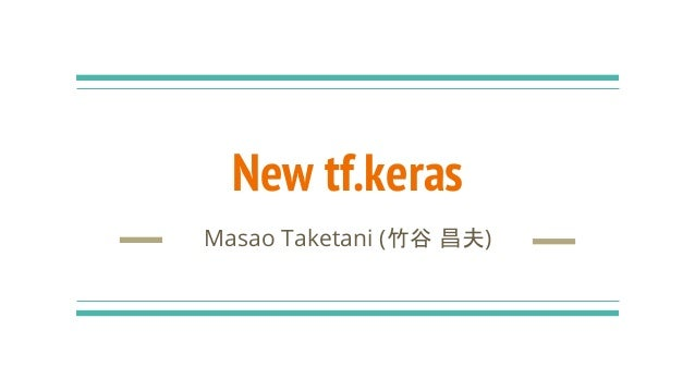 New tf.keras Masao Taketani (竹谷 昌夫)