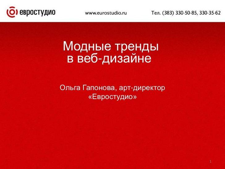1<br />Модные тренды <br />в веб-дизайне<br />Ольга Гапонова, арт-директор «Евростудио»<br />