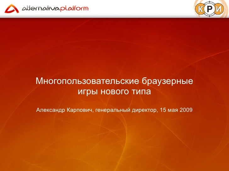 Многопользовательские браузерные игры нового типа Александр Карпович, генеральный директор, 15 мая 2009