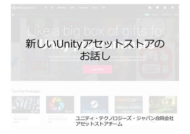 新しいUnityアセットストアの お話し ユニティ・テクノロジーズ・ジャパン合同会社 アセットストアチーム