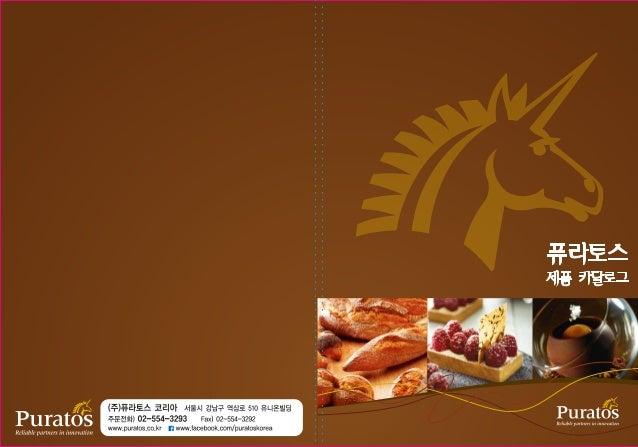 100여년글로벌제과제빵기술로 여러분의신뢰할수있는파트너 퓨라토스Puratos 맛과영양을겸비한고품질제품을제공 전세계음식문화에서얻은기술과경험을토대로 고객의새로운기회창출을지원 1919:벨기에브뤼셀에서퓨라토스설립(제과제빵분야) ...