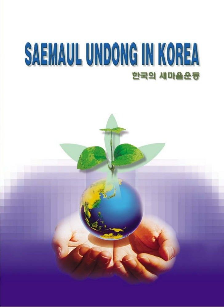 The National Council of Saemaul Undong Movement in Korea