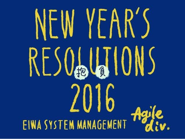 2016年 新年のご挨拶に代えて アジャイル事業部メンバーの抱負を集めました