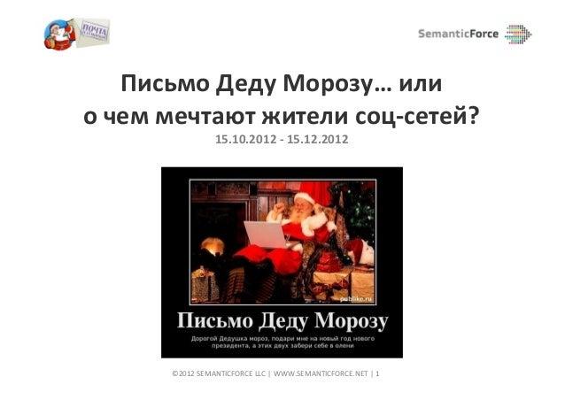 Письмо Деду Морозу… илио чем мечтают жители соц-сетей?                15.10.2012 - 15.12.2012      ©2012 SEMANTICFORCE LLC...