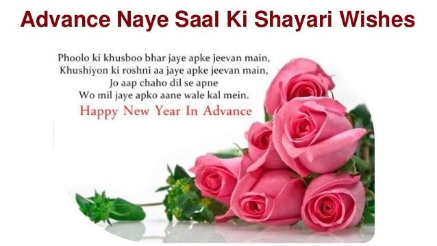 Happy New Year Ki Shayari 61